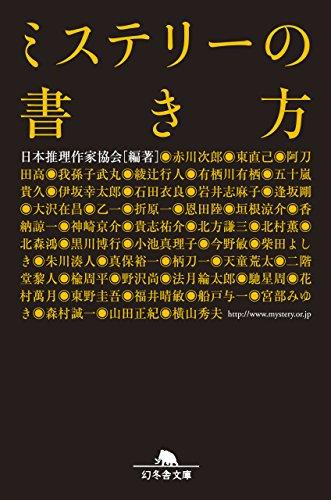 [画像:ミステリーの書き方 (幻冬舎文庫)]