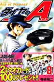 ダイヤのA(8) (講談社コミックス) 画像