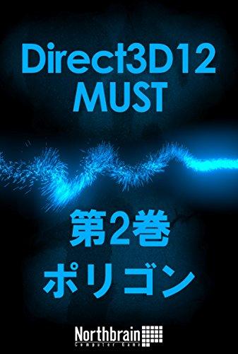 [画像:Direct3D12 MUST第2巻 「ポリゴン」 (Northbrain)]