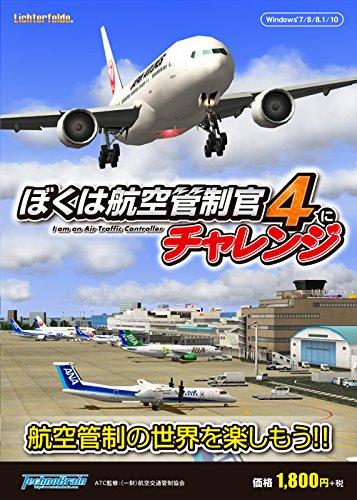 ぼくは航空管制官4にチャレンジ|ダウンロード版