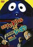 忍者ハットリくん+忍者怪獣ジッポウ VOL.2[DVD]