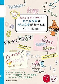 [やましたなしえ, くろかわきよこ, フィグインク]のすてきな字&デコ文字が書ける本 : ぷちイラストをもっとかわいく! (コツがわかる本)