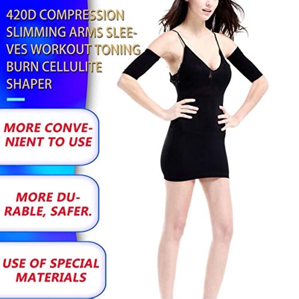 白い消える磁器1ペア420 d圧縮痩身アームスリーブワークアウトトーニングバーンセルライトシェイパー脂肪燃焼袖用女性
