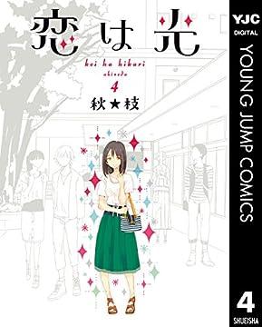 恋は光 4 (ヤングジャンプコミックスDIGITAL)