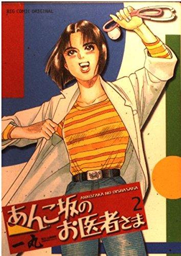 あんこ坂のお医者さま 2 (ビッグコミックス)