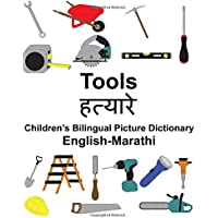 English-Marathi Tools Children's Bilingual Picture Dictionary