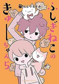 [にとりささみ]のふしぎねこのきゅーちゃん(5) (星海社コミックス)