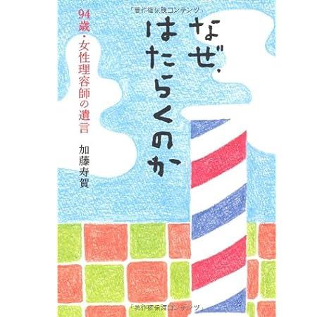 なぜ、はたらくのか―94歳・女性理容師の遺言   加藤 寿賀  本   通販 ...