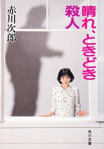 晴れ、ときどき殺人 (角川文庫 (5649))の詳細を見る