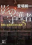 影の守護者 警視庁犯罪被害者支援課5 (講談社文庫)