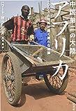 中国第二の大陸 アフリカ:一〇〇万の移民が築く新たな帝国 画像
