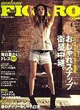 madame FIGARO japon (フィガロ ジャポン) 2008年 4/20号 [雑誌]