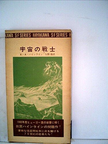 宇宙の戦士 (1967年) (ハヤカワ・SF・シリーズ)の詳細を見る