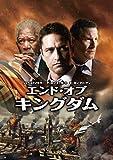 エンド・オブ・キングダム[DVD]