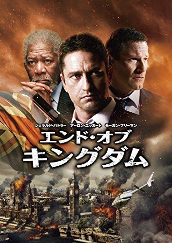 エンド・オブ・キングダム [DVD]の詳細を見る