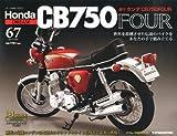 週刊 ホンダ CB750 FOUR 2011年 12/27号 [分冊百科]