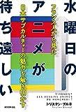 水曜日のアニメが待ち遠しい:フランス人から見た日本サブカルチャーの魅力を解き明かす