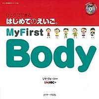 ひとりでできる はじめてのえいご(6) My First Body DVD付 (DVD映像教材シリーズ 6)