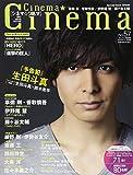 Cinema・Cinema (57) 2015年 6/27 号 [雑誌]: TV LIFE 首都圏版 別冊