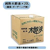 純粋木酢液 20L (園芸・ガーデニング用) 国産 虫よけ 土壌改良 病気予防