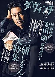 ダ・ヴィンチ 2018年10月号 [雑誌]