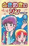 ときめきのジン / 村生 ミオ のシリーズ情報を見る