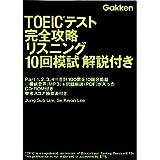 TOEICテスト完全攻略リスニング10回模試解説付き