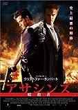 アサシンズ 暗殺者[DVD]
