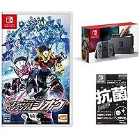 Nintendo Switch 本体 (ニンテンドースイッチ) 【Joy-Con (L)/(R) グレー】&【Amazon.co.jp限定】液晶保護フィルムEX付き(任天堂ライセンス商品) + 仮面ライダー クライマックススクランブル ジオウ -Switch