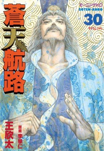 蒼天航路(30) (モーニングコミックス)
