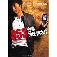 853 刑事 加茂伸之介  上 (竹書房文庫)