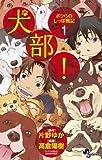 犬部! ボクらのしっぽ戦記 1 (少年サンデーコミックス)