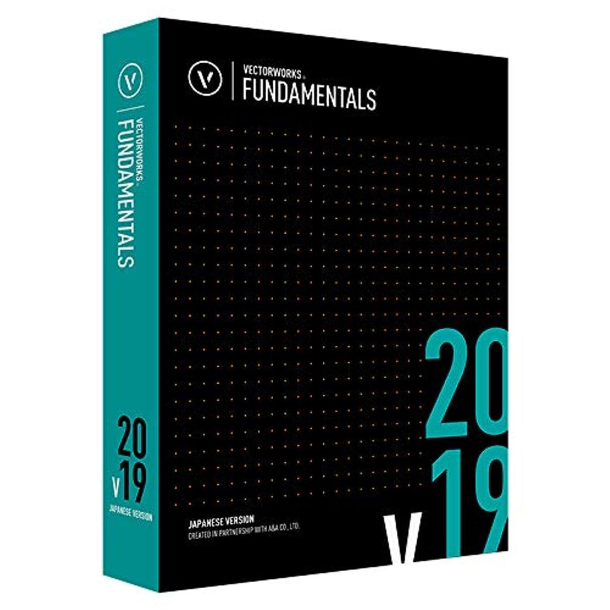 シダ能力繁栄するVectorworks Fundamentals 2019 スタンドアロン版
