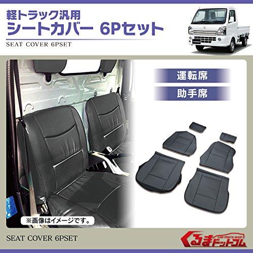 軽トラック 汎用 レザー シートカバー 6Pセット 黒 運転席/助手席 LKS-9 キャリイ/スクラム/ハイゼット/アクティ/サンバー/ミニキャブ/クリッパー