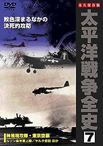 太平洋戦争全史 7 [DVD]