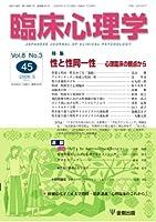 臨床心理学 Vol.8 No.3