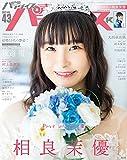 声優パラダイスR Vol.43 (AKITA DXシリーズ)