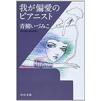 我が偏愛のピアニスト (中公文庫)