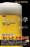 カラー版 ビールの科学 麦芽とホップが生み出す「旨さ」の秘密 (ブルーバックス) 画像
