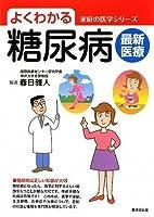 よくわかる糖尿病最新医療 (家庭の医学シリーズ)