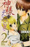 神様のえこひいき 2 (マーガレットコミックス)