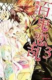 百鬼恋乱(3) (講談社コミックスなかよし)