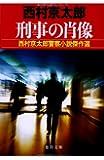 刑事の肖像: 西村京太郎警察小説傑作選 (徳間文庫)
