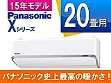 パナソニック ルームエアコン 冷房時おもに20畳用 単相200V クリスタルホワイト 《2015年モデル Xシリーズ》 CS-635CX2-W
