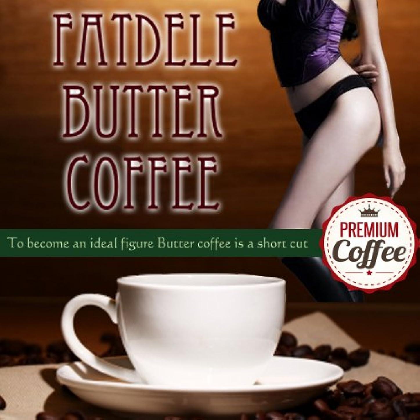 ファットデルバターコーヒー バターコーヒー ダイエットコーヒー