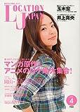 LOCATION JAPAN (ロケーション ジャパン) 2010年 04月号 [雑誌]