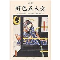 新版 好色五人女 現代語訳付き (角川ソフィア文庫)