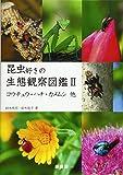 昆虫好きの生態観察図鑑II コウチュウ・ハチ・カメムシ 他 画像