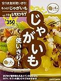 安うま食材使いきり!vol.19 もっと!じゃがいも使いきり! (レタスクラブムック)