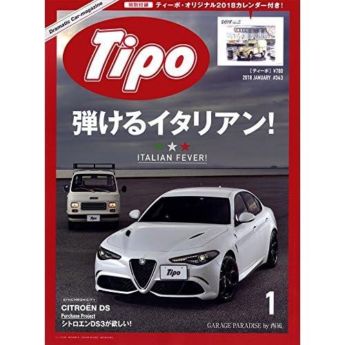 Tipo (ティーポ) 2018年1月号 Vol.343